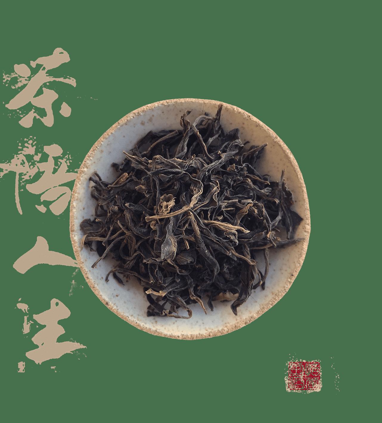 Feng qing vieux abres est un thé pu erh sheng