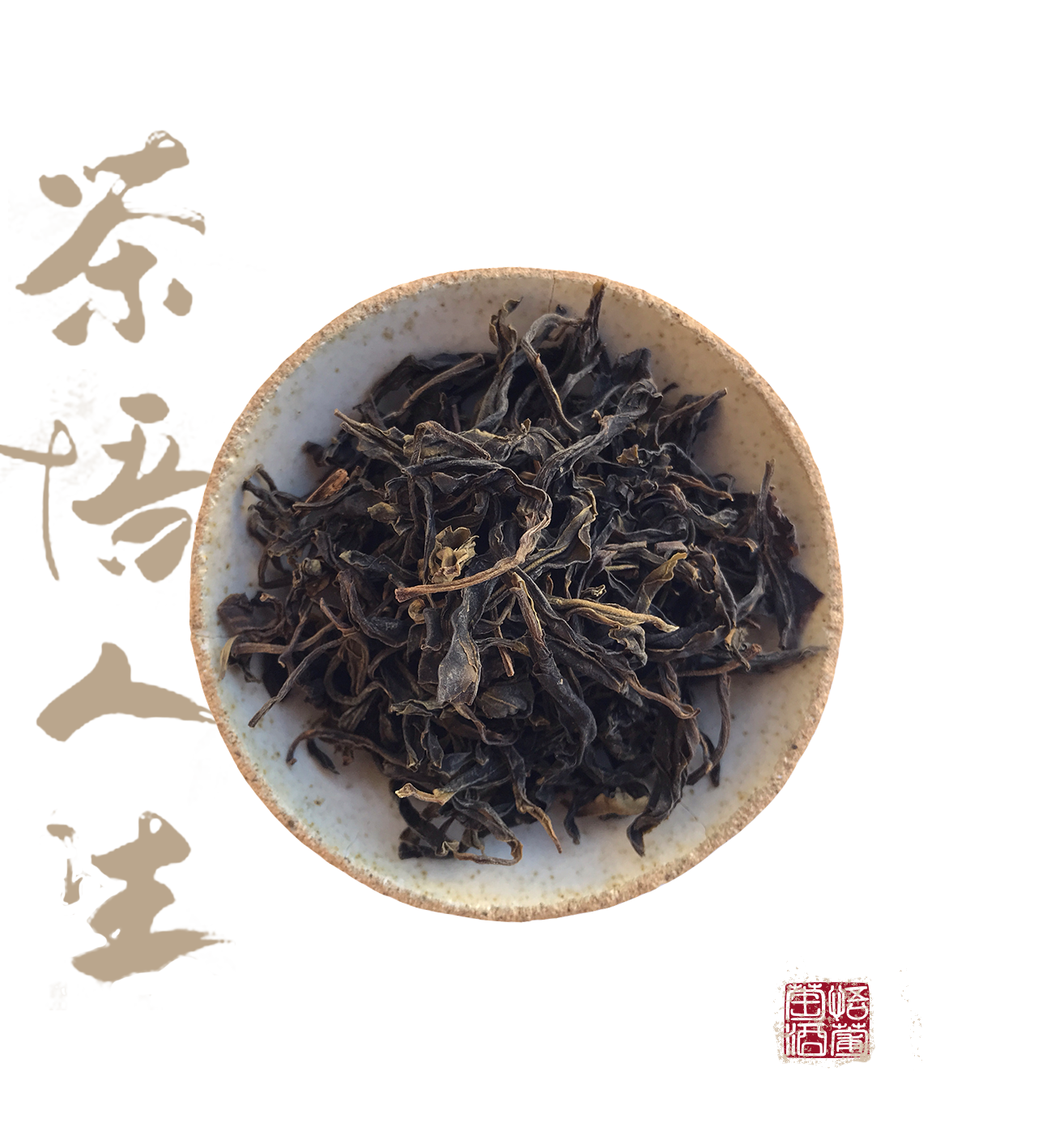 Feng qing vieux abres is a sheng raw pu erh from yunnan