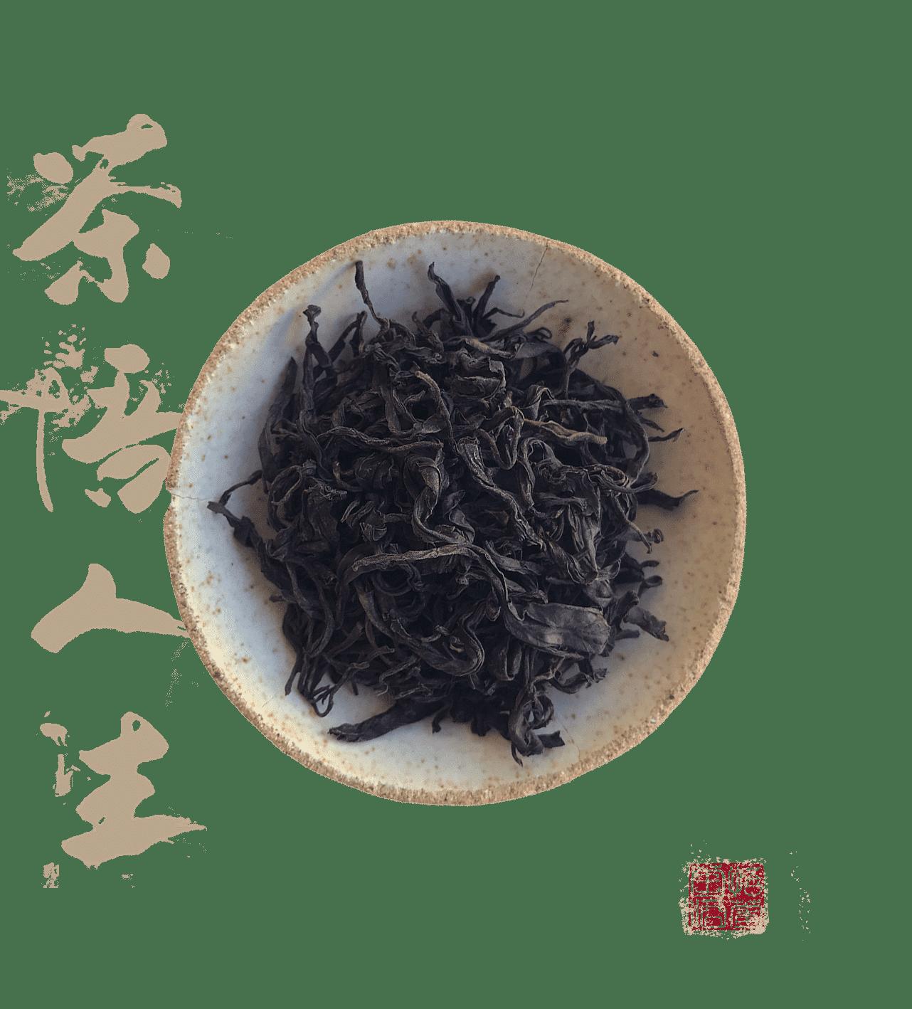 Feng qing ye sheng hong est un thé pu erh noire sauvage du yunnan