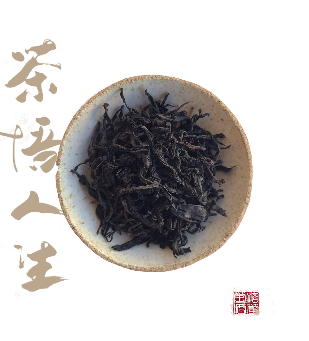 Feng qing ye sheng is a wild black pu erh from yunnan