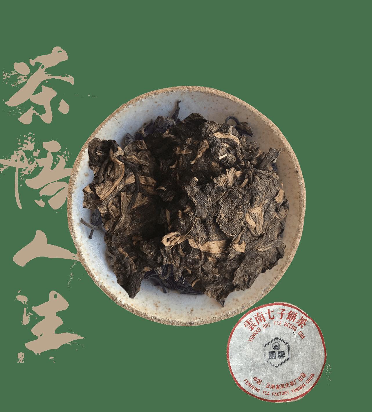 Feng qing chi tse beeng est un thé pu erh affiné de 2004