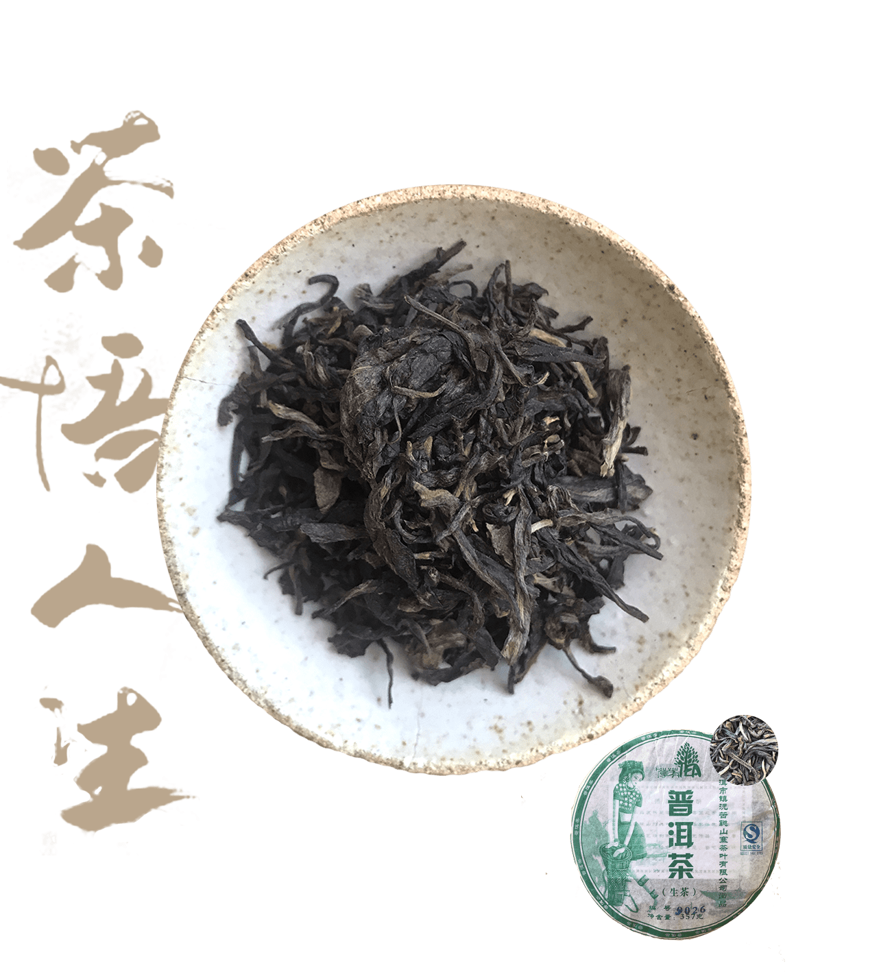 Hou you tea 9026 est un thé puerh cru sheng