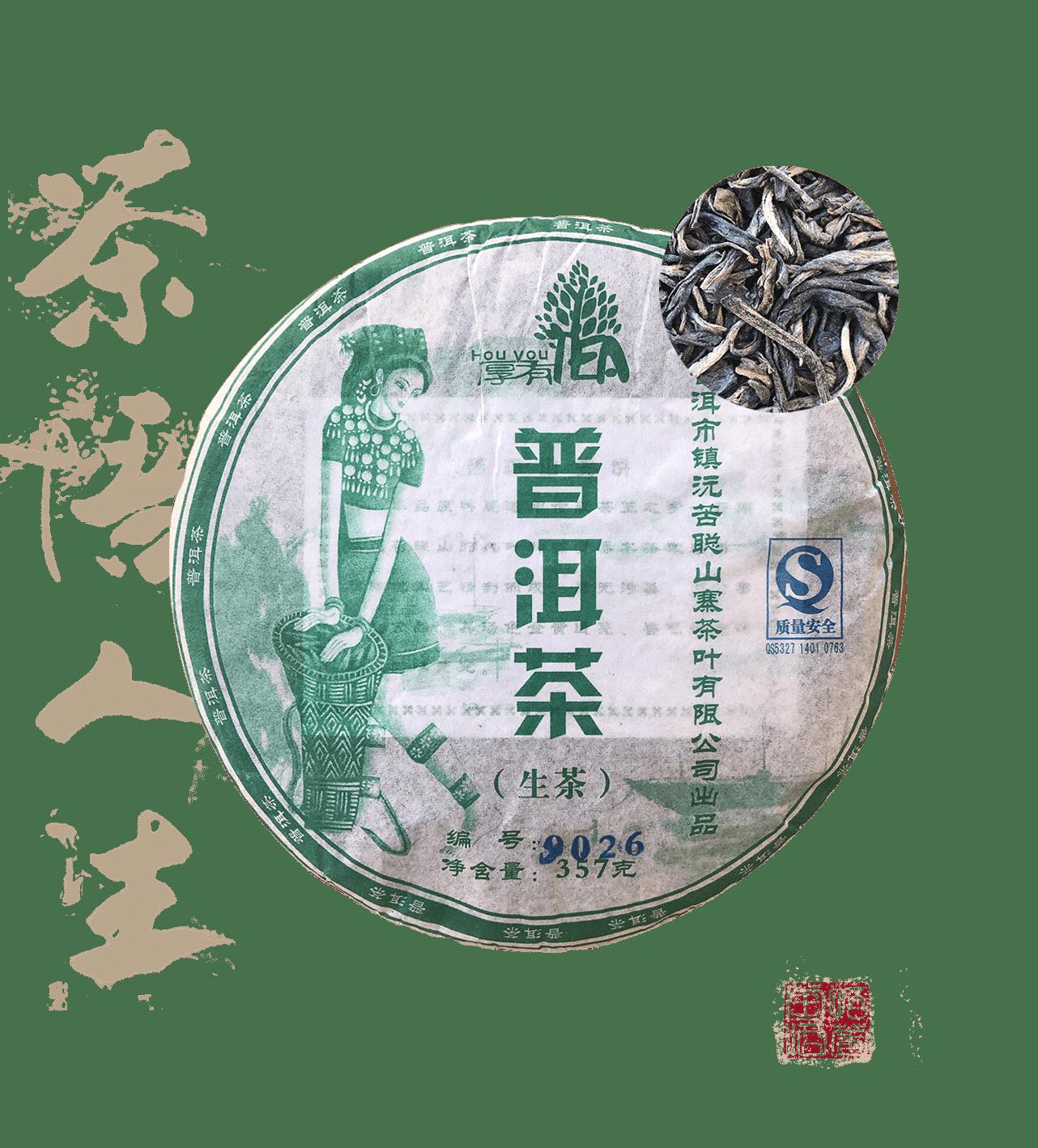 Hou You tea 9026 est une galette de thé pu erh cru sheng du yunnan