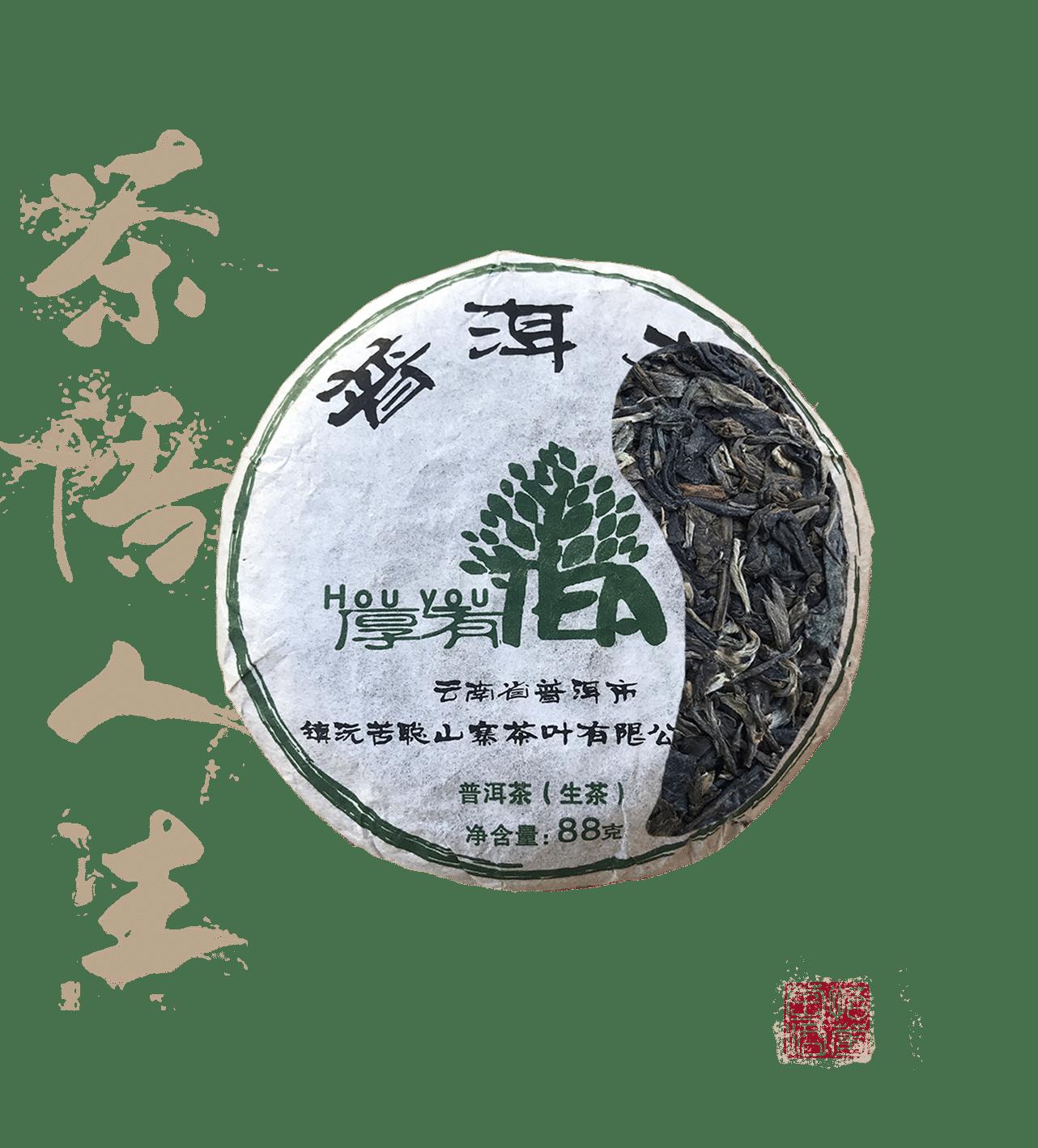 Hou You tea sheng is a sheng pu erh from yunnan