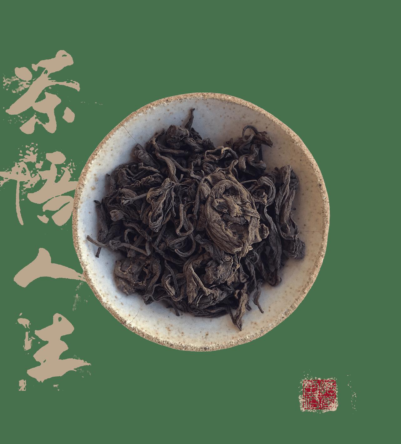 Hong kong sheng cha est un thé pu erh vieillis avec un stockage traditionnelle hongkongais des années 90