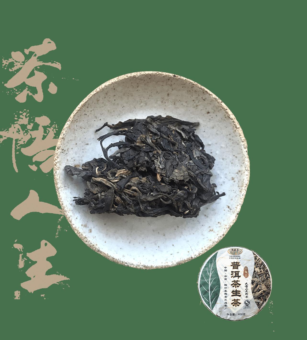 Ltc da xue laoshu est un thé pu erh cru sheng du yunnan