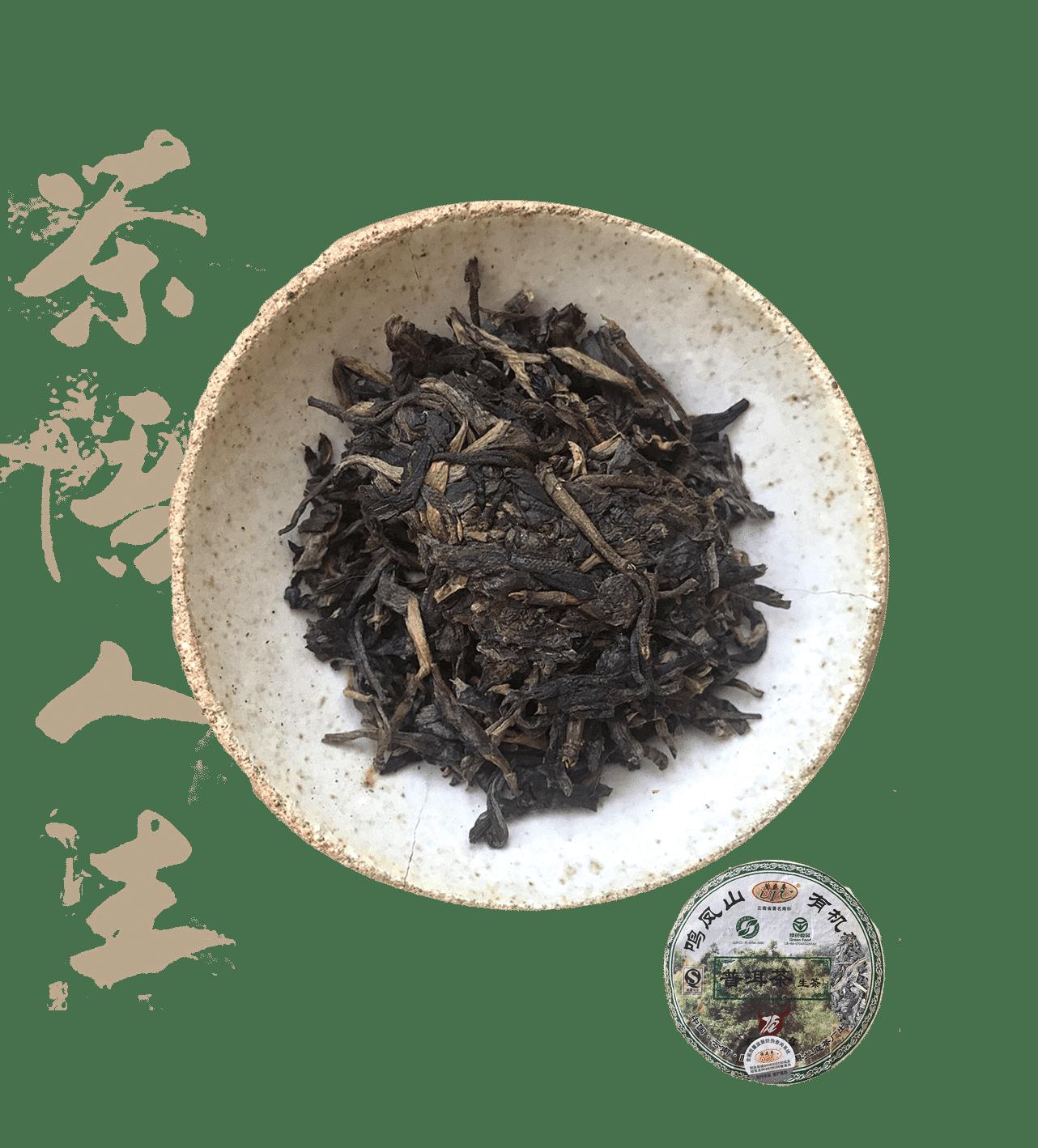 Lan ting Chun yo ji est une galette de thé pu erh affiné