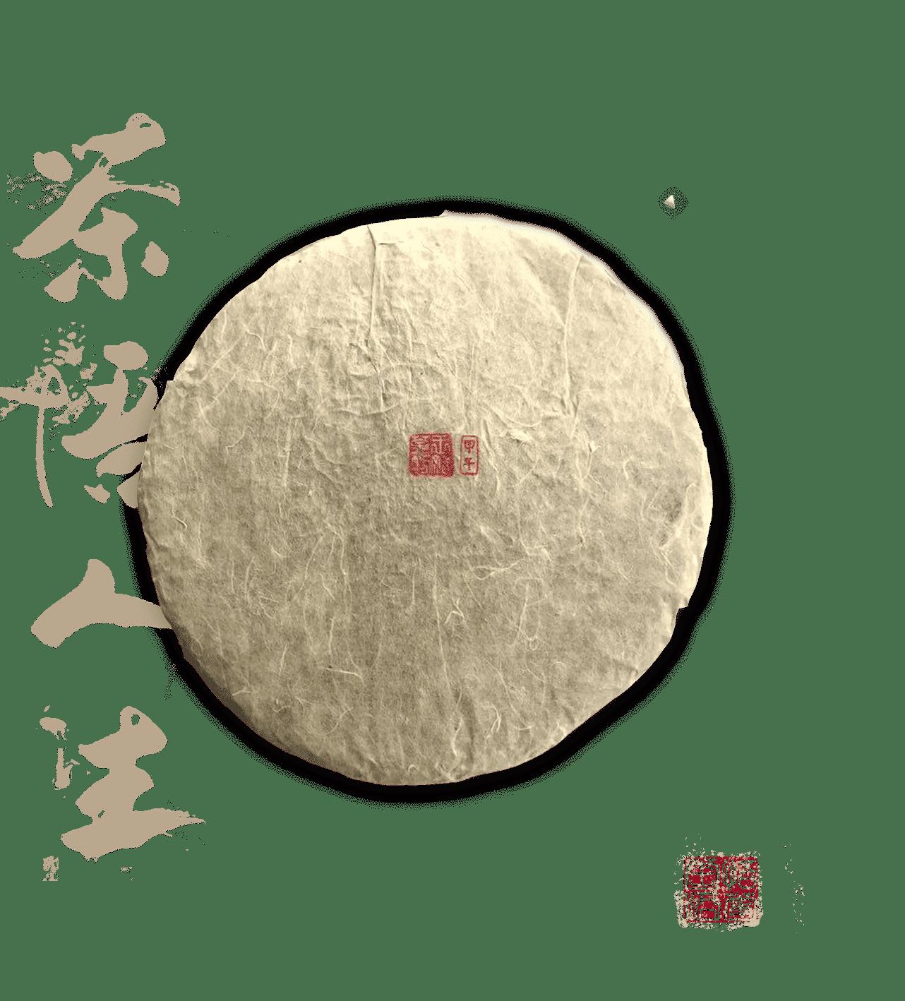 Wangbing shen tai est un thé puerh de la région d'Yiwu dans le Yunnan