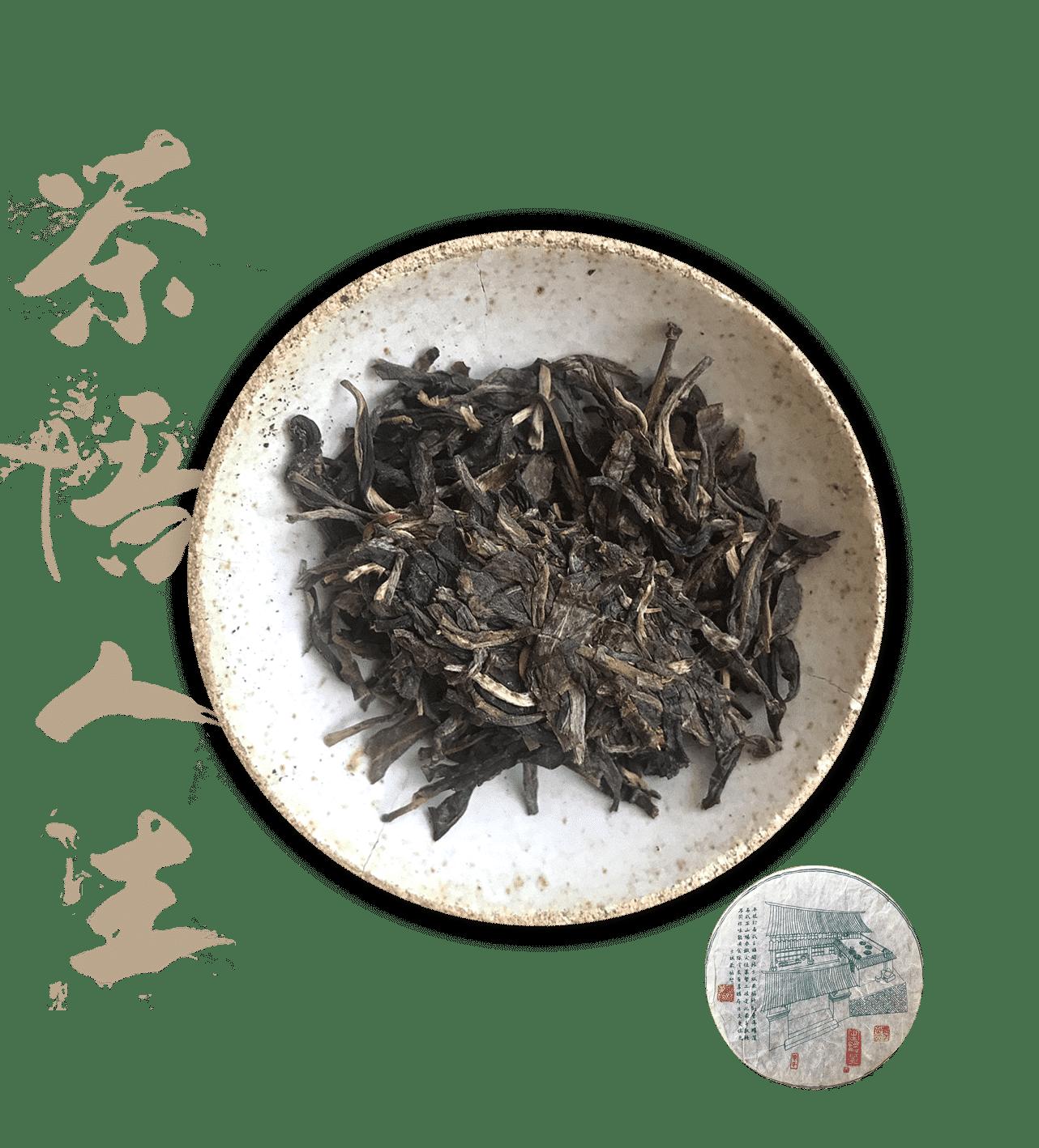 wang bing lao shen tai est un thé puerh grands crus du yunnan