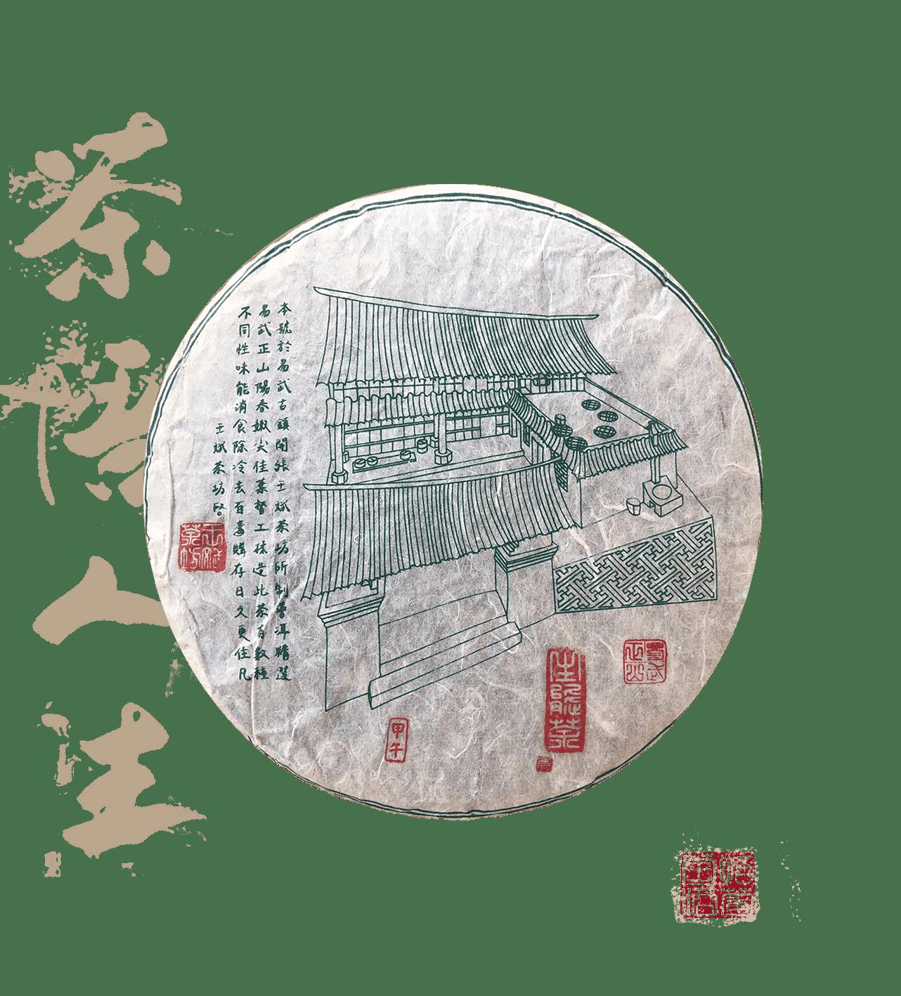 Wang bing lao shen tai est une galette de thé pu erh cru sheng de grande qualité