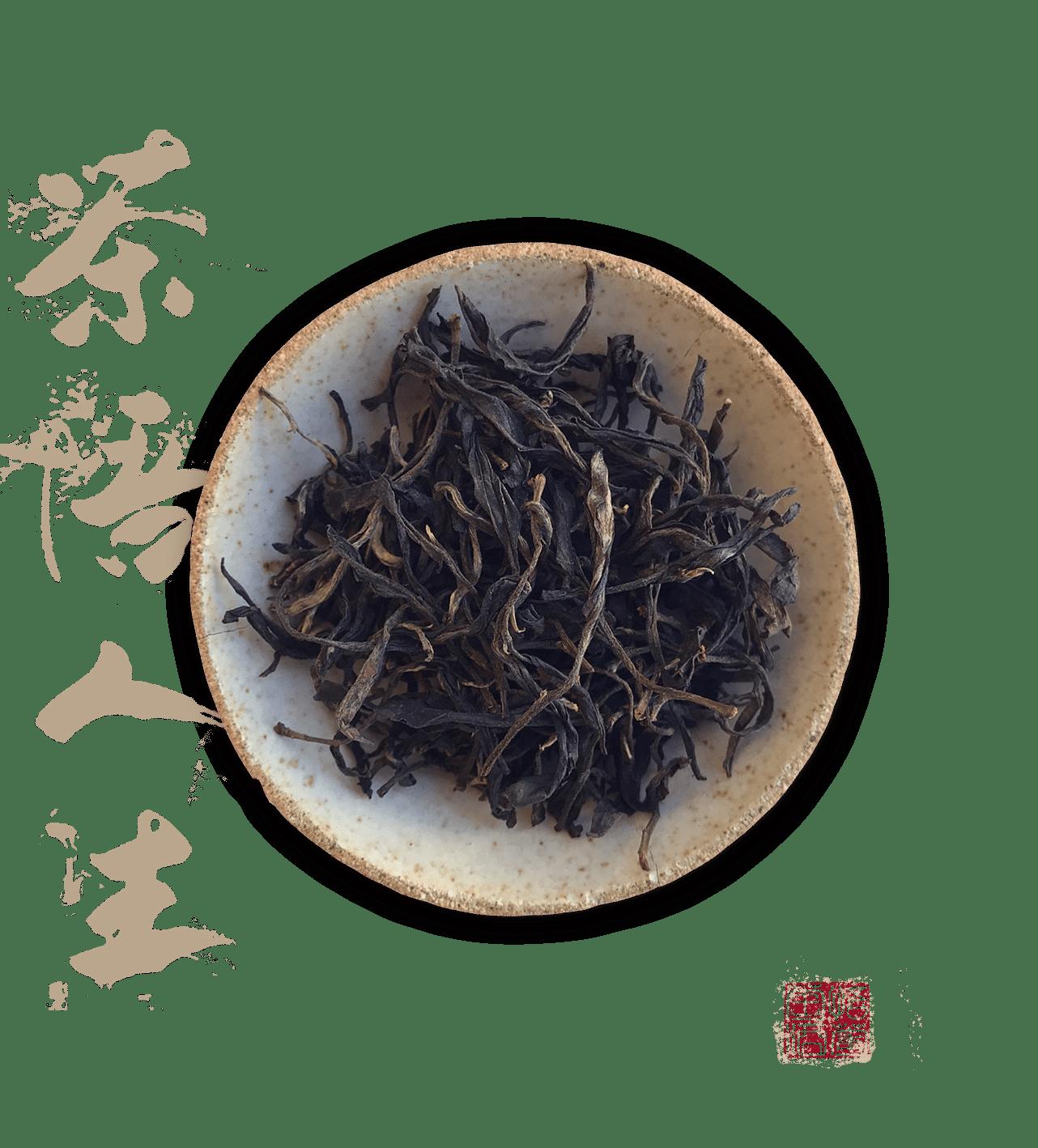 Wang bing zi juan is a purple pu erh from yiwu