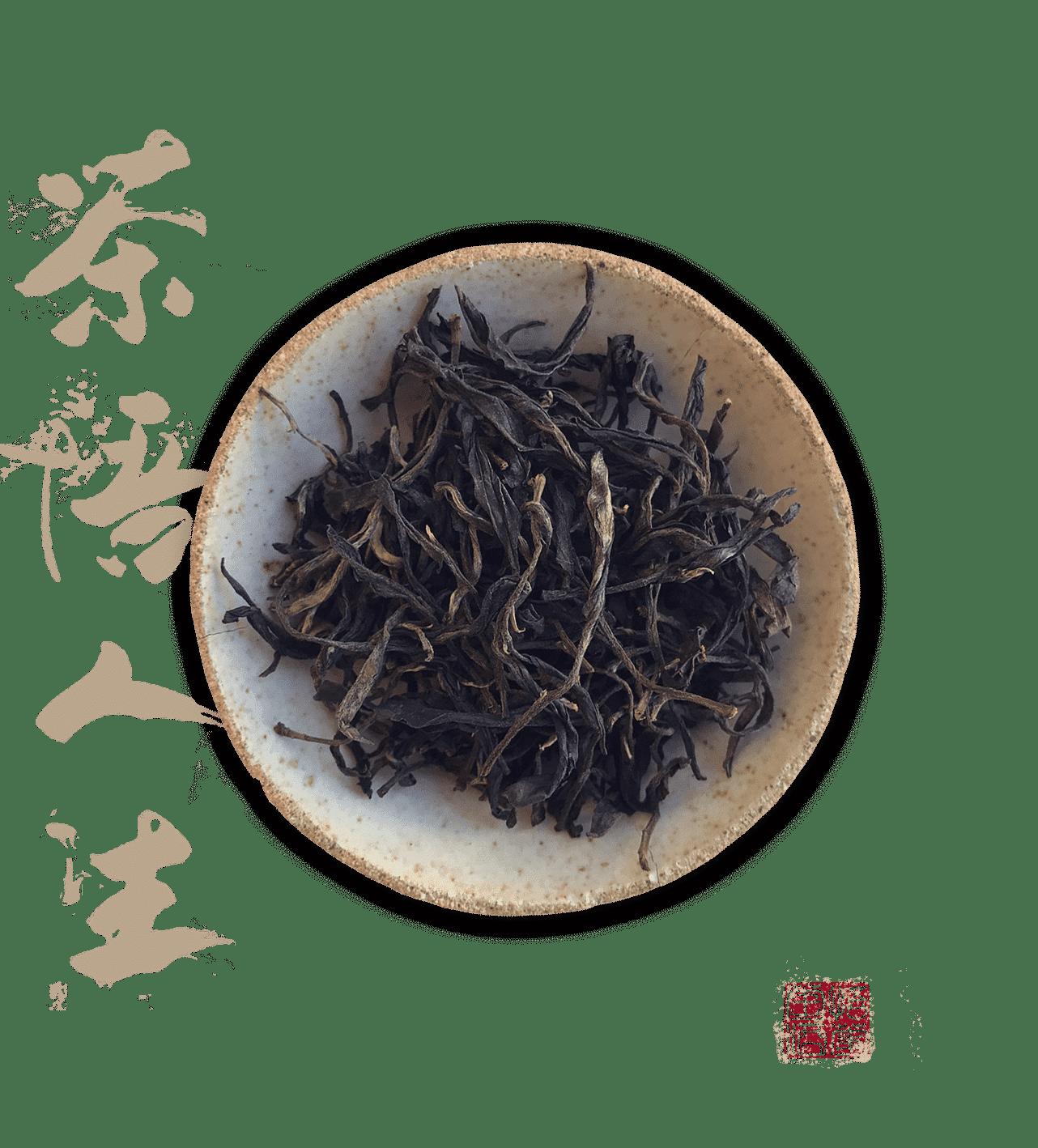 Wang bing zi juan est un thé puerh violet du Yunnan à Yiwu